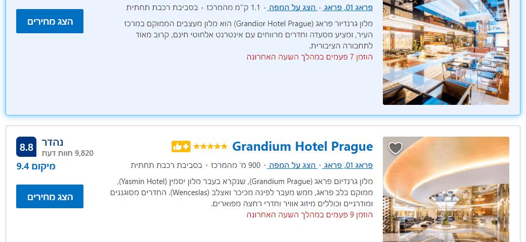 מלון גרנדיור השוואה למלון גרנדיום